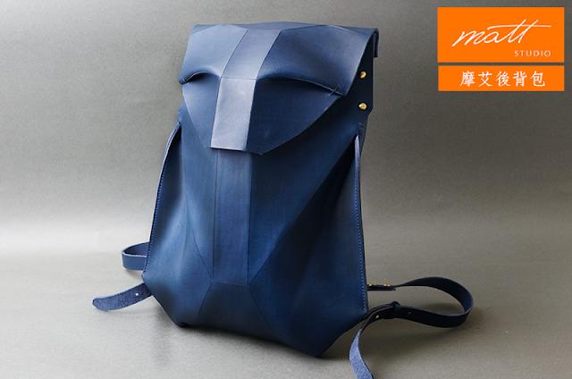 MattStudio-手縫車縫皮包打版名牌包教學-皮革手作-摩艾後背包