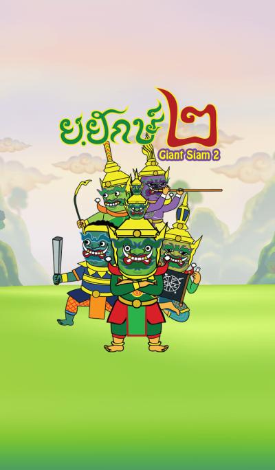 Giant Siam 2