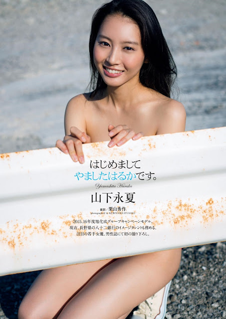 Yamashita Haruka 山下永夏 Weekly Playboy No 38 2017 Pics