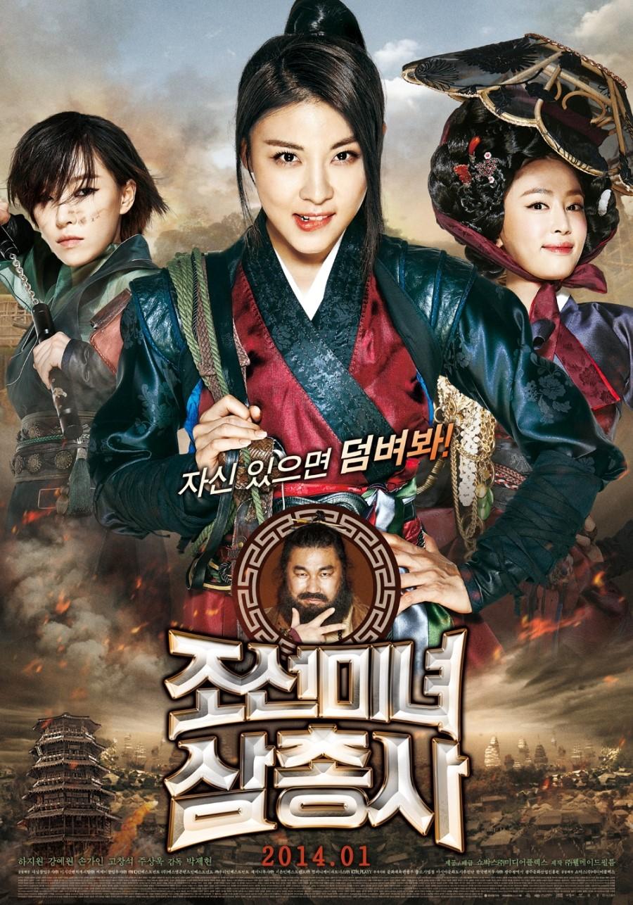 The Huntresses สามพยัคฆ์สาวแห่งโชซอน [HD][พากย์ไทย]