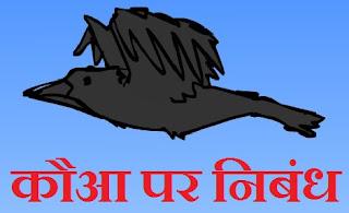 कौआ पर निबंध। Essay on Crow in Hindi