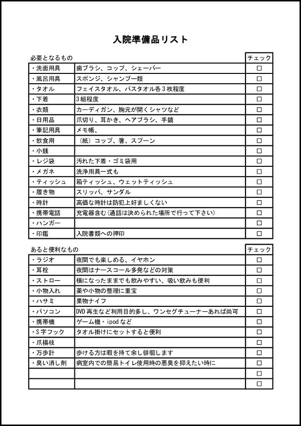 入院準備品リスト 006