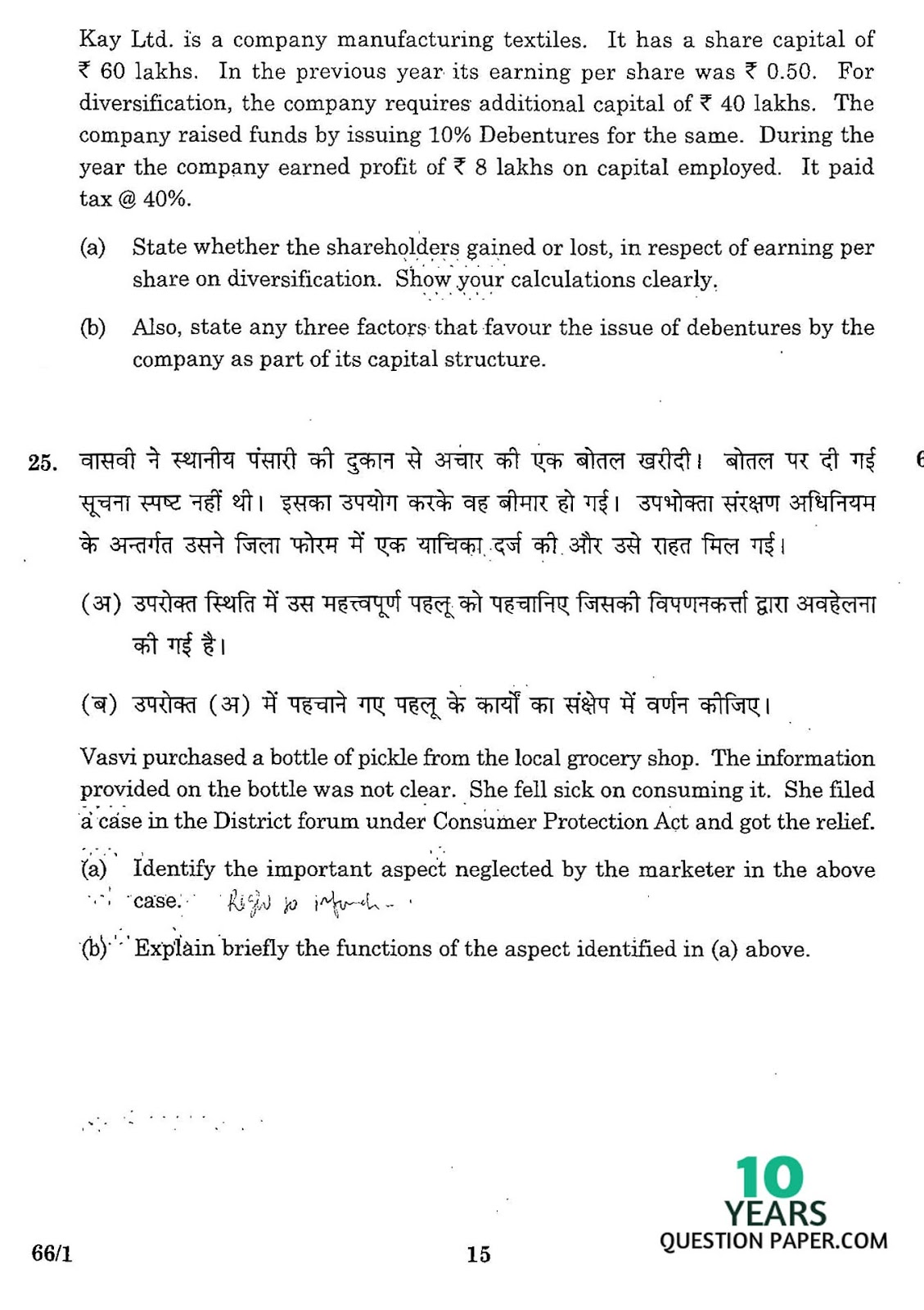 cbse class 12th 2016  Business Study question paper set-1