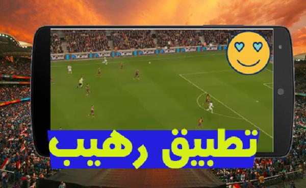 حقا مبهر !! إليك تطبيق جديد و خرافي لمشاهدة القنوات المشفرة الرياضية والعربية وكأس العالم 2018