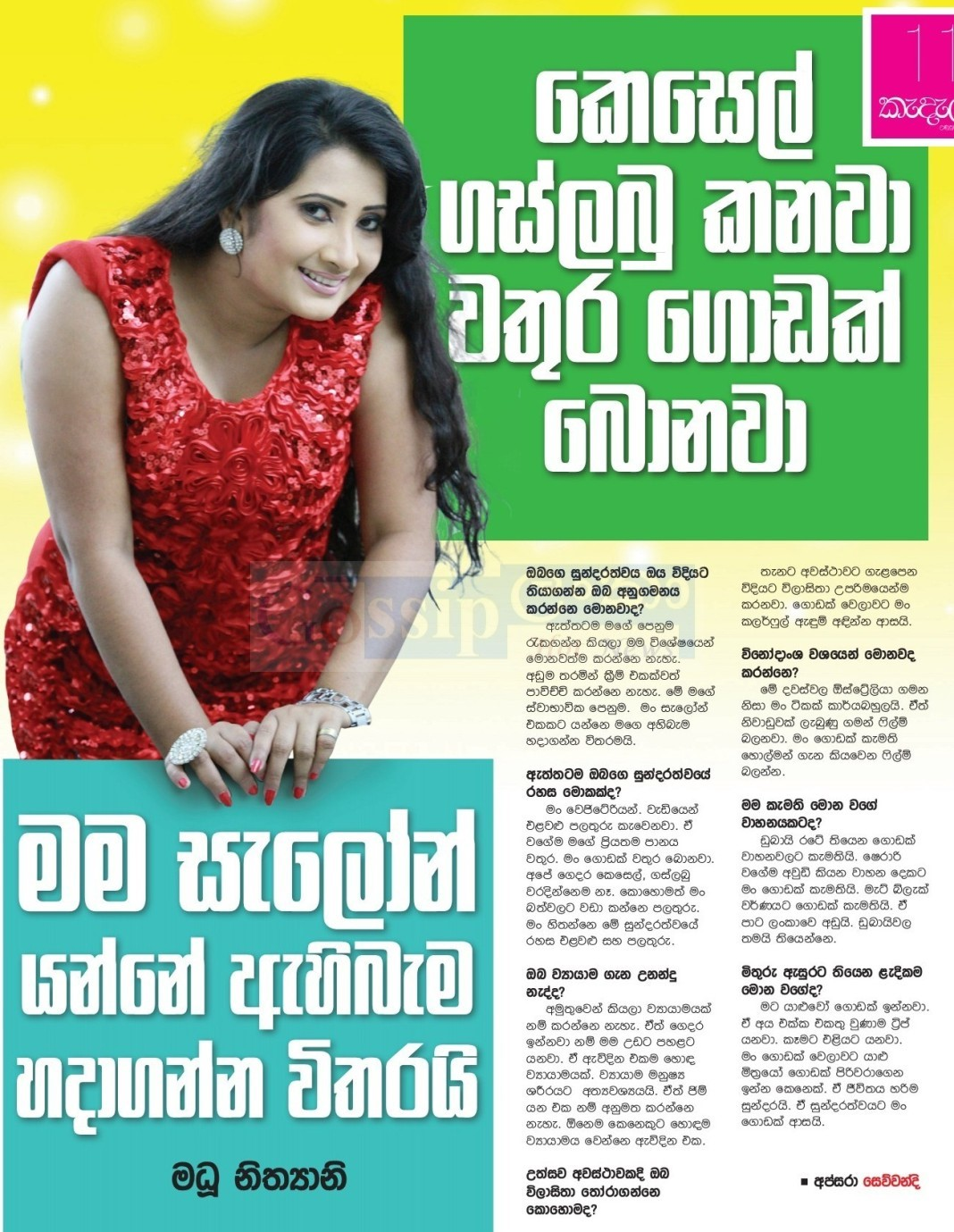Gossip Chat With Actress Madu Nithyani
