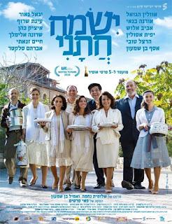 Ismach Hatani (El balcón de las mujeres) (2016)