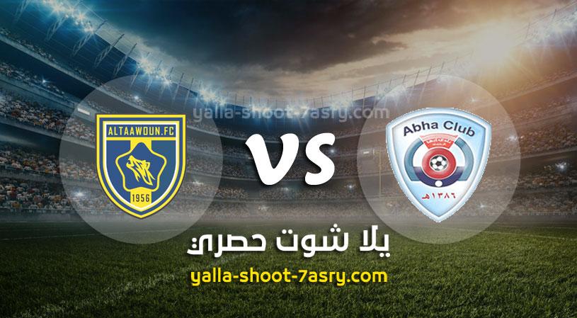 نتيجة مباراة أبها والتعاون اليوم الاثنين بتاريخ 23-12-2019 كأس خادم الحرمين الشريفين