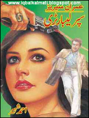 Super Laboratory Novel by Ahmed Shaheer PDF