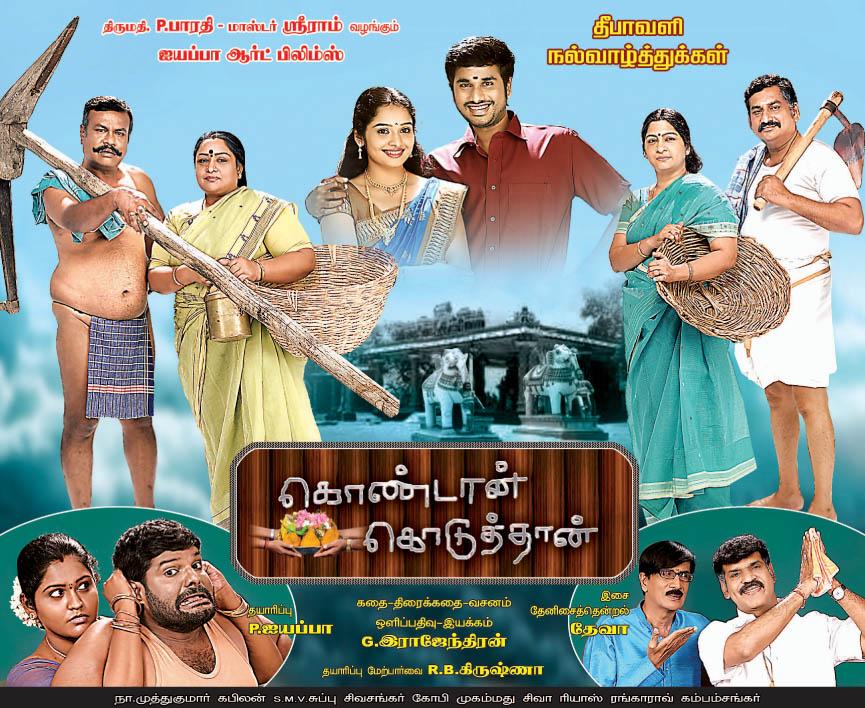 Watch Kondan Koduthan Tamil Movie Online Watch Movies