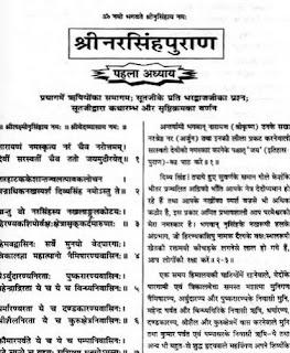 Shri-Narsimha-Puran-श्री-नरसिंह-पुराण