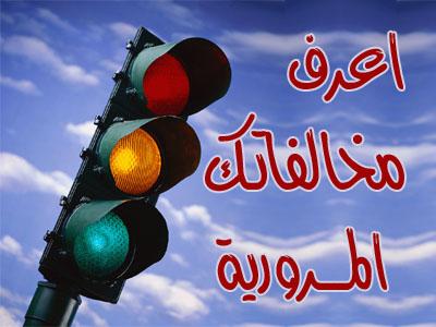 الإستعلام عن مخالفات المرور - مخالفات رخصة القيادة وسدادها والتظلم من المخالفات أون لاين