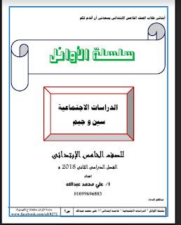 تلخيص الدراسات الاجتماعيه للصف الخامس الابتدائي الترم الثاني للاستاذ علي محمد