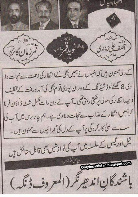 Funny Pakistani newspaper cutting