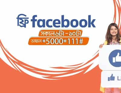 Banglalink 6AM to 10AM Free Facebook Everyday Offer 2017