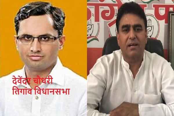 devender-chaudhary-may-be-next-mla-of-tigaon-vidhansbaha-news