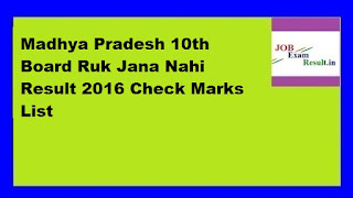 Madhya Pradesh 10th Board Ruk Jana Nahi Result 2016 Check Marks List