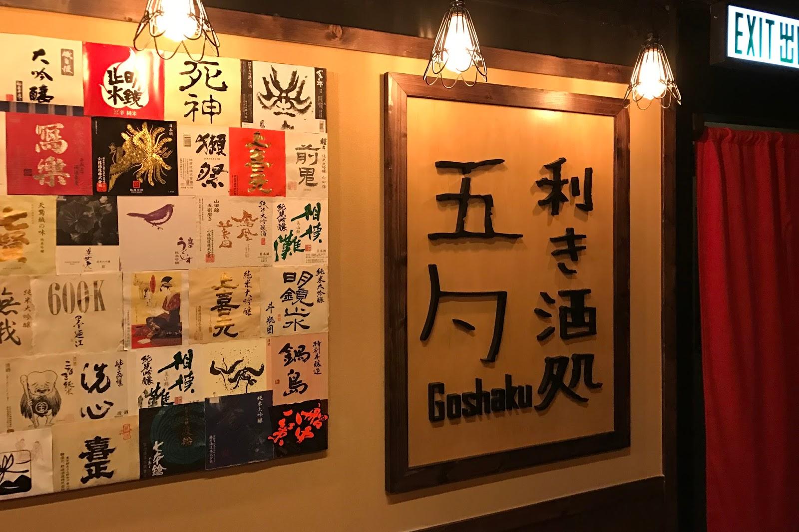 Knutsford Terrace Japanese Restaurant