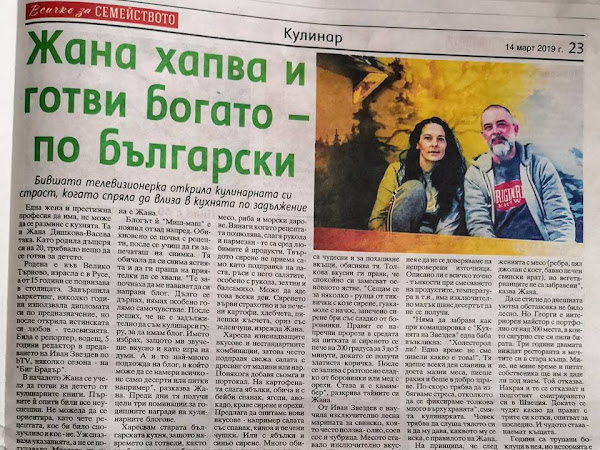 """Жана хапва и готви богато - по български"""