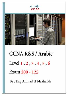 كتاب CCNA R&S Arabic