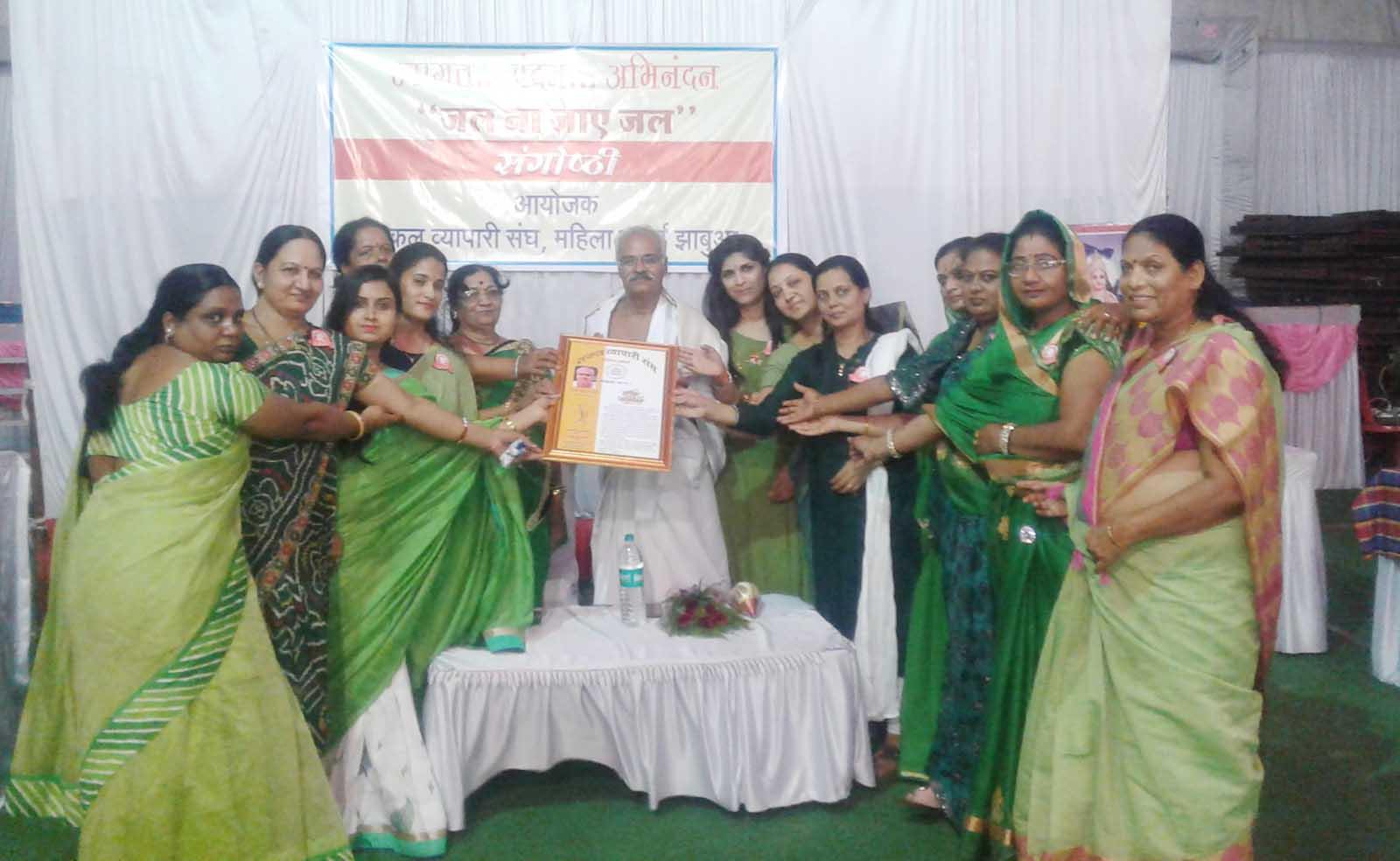 Jhabua News- सकल व्यापारी संघ महिला इकाई ने 'जल ना जाए जल' विषय पर किया संगोष्ठी का आयोजन