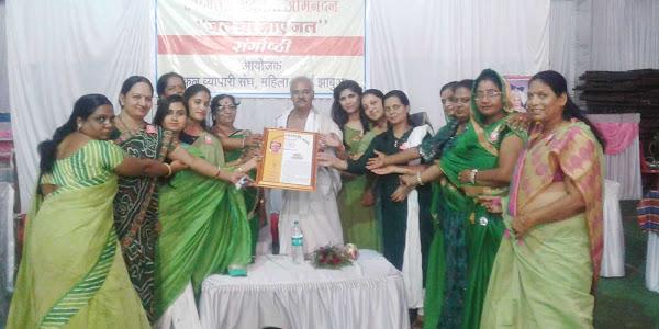 सकल व्यापारी संघ महिला इकाई ने 'जल ना जाए जल' विषय पर किया संगोष्ठी का आयोजन