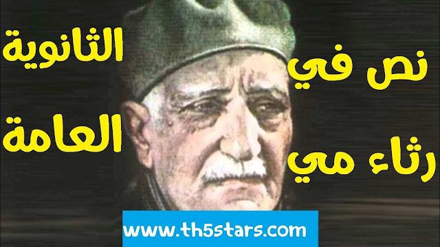 افضل طريقة لحفظ نص رثاء مى للعقاد لغة العربية للصف الثالث الثانوي mozkra.thanwya