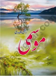 Mosmi Urdu Novel By Rakhi Chaudhry