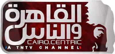 بث مباشر قناة القاهرة والناس - Al Kahera Wal Nas Live