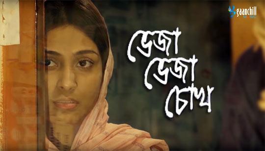 Bheja Bheja Chokh - Tanjib Sarowar