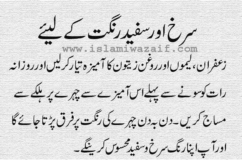 surkh or safed rangat k liye in urdu