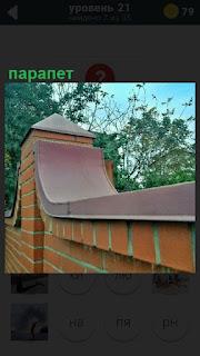 Высокий забор и широкий парапет сверху, сделан из железа
