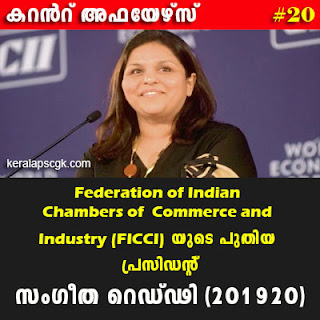 Malayalam Current Affairs Images