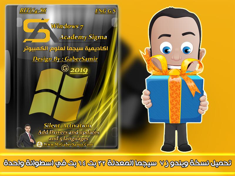 تحميل نسخة ويندوز 7 سيجما المعدلة 32 بت 64 بت في اسطوانة