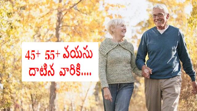 45+ 55+ వయసు దాటిన వారికి./2019/03/how-to-lead-life-at-45-55-years-of-age.html