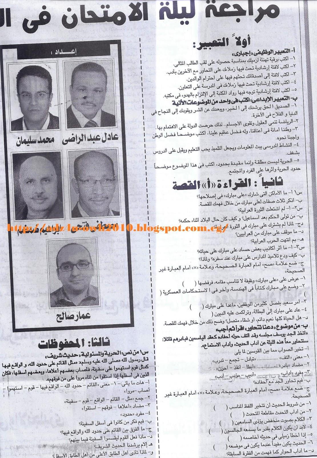 مراجعة لغة عربية مهمة للصف السادس الابتدائي ترم ثاني.. ملحق الجمهورية 2017 Scan
