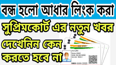 Latest News Today | Finally aadhar linking not mandatory to bank and mobile number. supreme court new big update