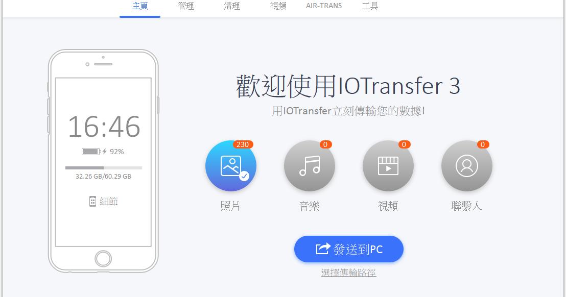 IOTransfer 3.3.0.24 中文版 - iPhone蘋果手機檔案管理 垃圾清理工具 - 阿榮福利味 - 免費軟體下載