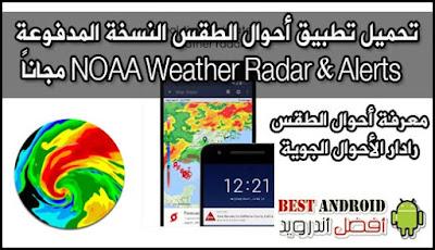 تحميل تطبيق أحوال الطقس النسخة المدفوعة  NOAA Weather Radar & Alerts مجاناً