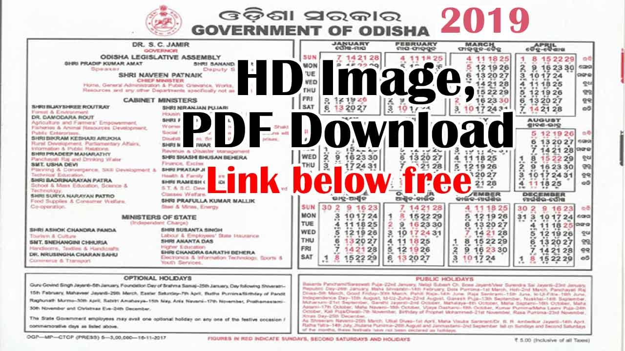 photograph regarding Printable List of the Names of God Pdf named PDF] 2019 Formal Odisha Authorities Calendar Down load ( Printable