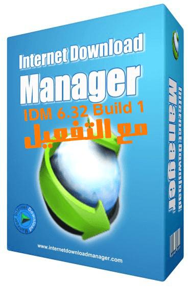 برنامج انترنت داونلود مانجر Internet Download Manager 6.32 مع التفعيل