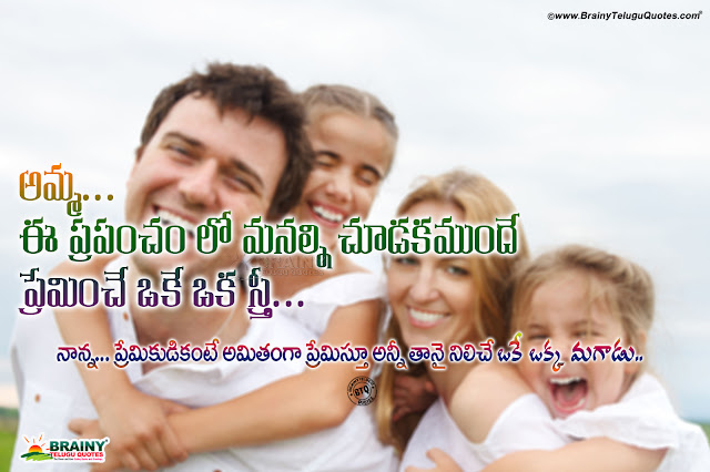 best life quotes in telugu, family quotes in telugu, father greatness quotes in telugu, telugu father and mother quotes