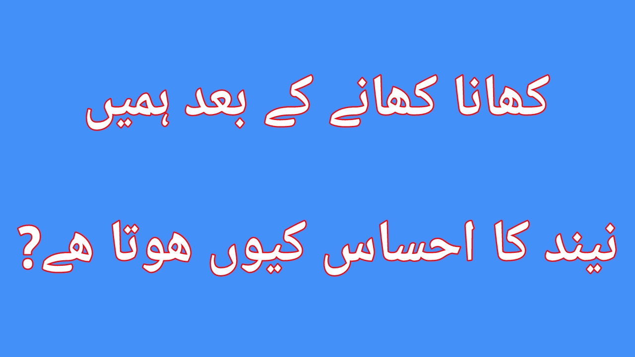 New pahelyan Question with answer by seet pur tv