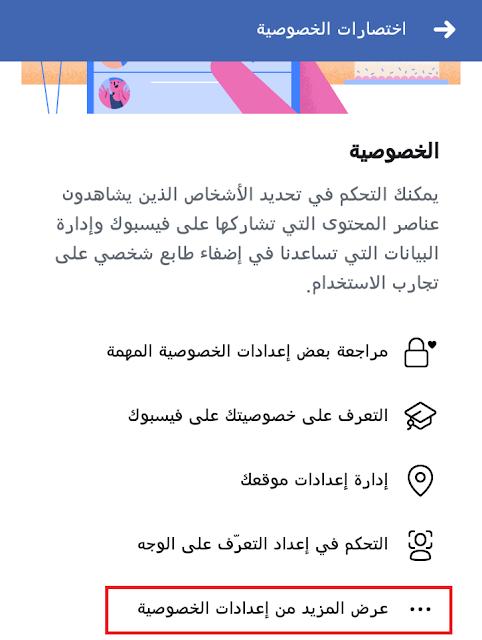 فيس بوك إعدادات الخصوصية