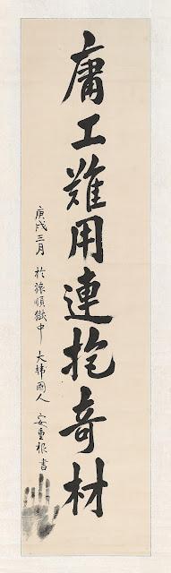 안중근 의사 유묵 (庸工難用連抱奇材), 일제강점, 보물 제569호, 국립중앙박물관
