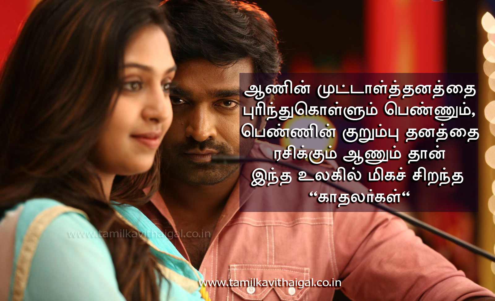 Sad images of love with quotes in tamil