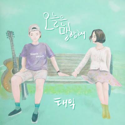 [Single] Taeik – 오늘은 말할래