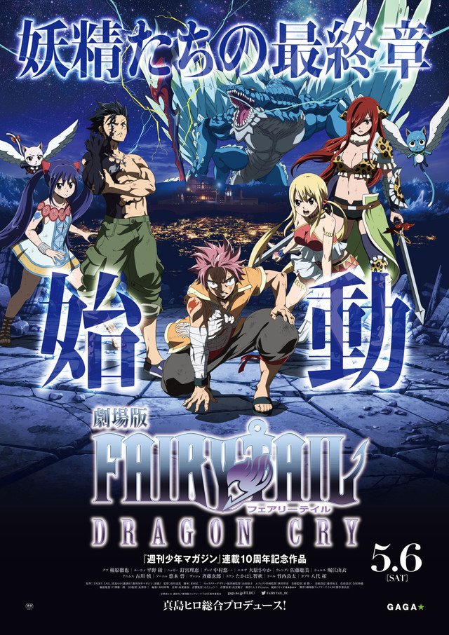 Fairy Tail: Dragon Cry Set To Released On May 6 In Japan And Same Month Worldwide​.