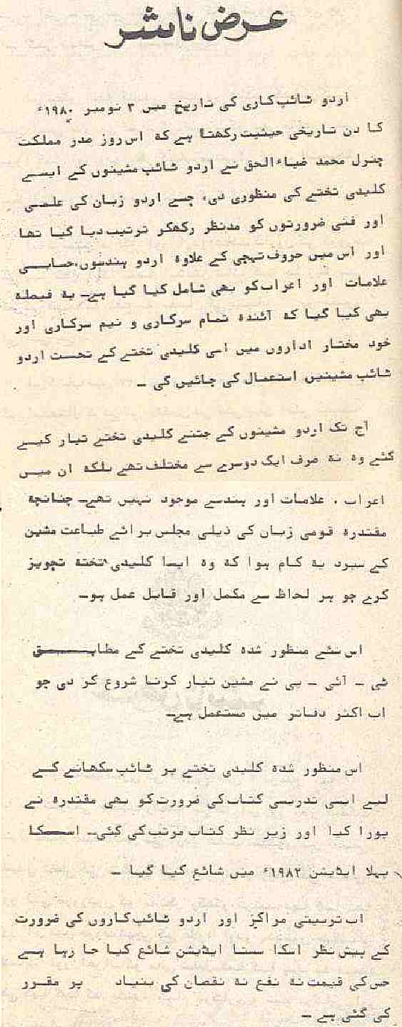 Jadeed Urdu Typekari by S.Irfan Ali Yousuf