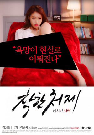 Nonton Film Online Good Sister in Law Forbidden In Love (2015)