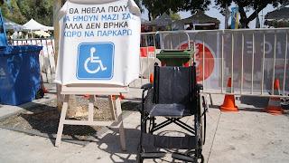 μήνυμα που έστελνε το κενό αναπηρικό αμαξίδιο που είχε τοποθετηθεί στην Πλατεία, με την επιγραφή «θα ήθελα πολύ να ήμουν και εγώ μαζί σας σήμερα, αλλά δεν έβρισκα να παρκάρω»